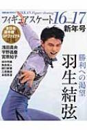 フィギュアスケート16-17シーズン新年号 日刊スポーツグラフ