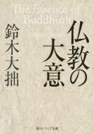 仏教の大意 角川ソフィア文庫