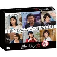 黒い十人の女 DVD-BOX