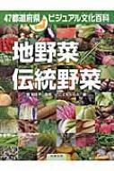 地野菜/伝統野菜 47都道府県ビジュアル文化百科