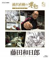浦沢直樹の漫勉 藤田和日郎 Blu-ray