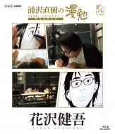 浦沢直樹の漫勉 花沢健吾 Blu-ray