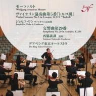 ヴァイオリン協奏曲第5番『トルコ風』、交響曲第29番 ジョセフ・リン、西脇義訓&デア・リング東京オーケストラ