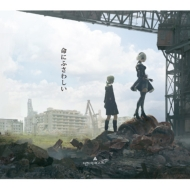 命にふさわしい 【初回生産限定盤(NieR盤)】(+DVD)