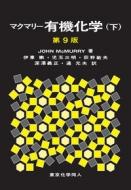 ジョン・マクマリー|HMV&BOOKS online