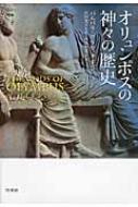 オリュンポスの神々の歴史