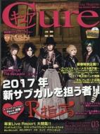Cure (キュア)2017年 3月号