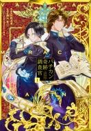 バチカン奇跡調査官 1 MFコミックス ジーンシリーズ