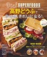 ダイエットスーパーフード高野どうふでやせる!きれいになる!