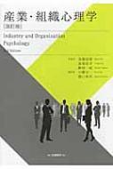 産業・組織心理学