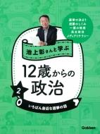 池上彰さんと学ぶ12歳からの政治 2 いちばん身近な選挙の話