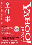 YAHOO! JAPAN 全仕事 現場200人に聞く、過去→現在→未来