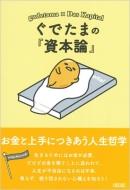 ぐでたまの『資本論』 お金と上手につきあう人生哲学 朝日文庫