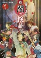霊能者・寺尾玲子の真闇の検証 2 HONKOWAコミックス