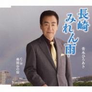長崎みれん雨/奥祖谷の宿