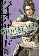 バイオハザード -ヘヴンリーアイランド-5 少年チャンピオン・コミックス・エクストラ