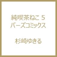 純喫茶ねこ 5 バーズコミックス