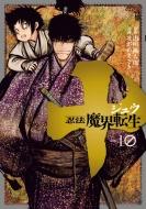 十 -忍法魔界転生-10 ヤングマガジンkc