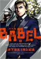 BABEL 6 ヒーローズコミックス