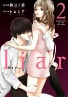 liar 2 ジュールコミックス