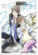 胸キュンスカッと 2 Spa!コミックス