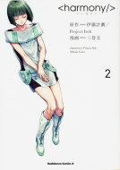 ハーモニー 2 カドカワコミックス・エース