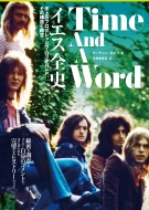 Time And A Word -イエス全史 -天上のプログレッシヴ・ロックバンド、その構造と時空