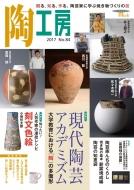 陶工房 No.84 観る、知る、作る。陶芸家に学ぶ焼き物づくりの技