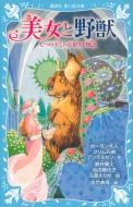 美女と野獣 七つの美しいお姫さま物語 講談社青い鳥文庫