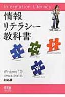 情報リテラシー教科書 Windows10/Office2016対応版