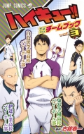 ハイキュー!! TVアニメチームブック Vol.3 ジャンプコミックス