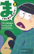 TVアニメおそ松さんアニメコミックス 3 まじめに生きてみようか…篇 マーガレットコミックス