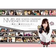 NMB48 スクールカレンダー 2017-2018 -蔵出し!ゆきつんカメラ-