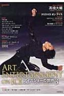 ワールド・フィギュアスケート別冊 アイスショーの世界 3