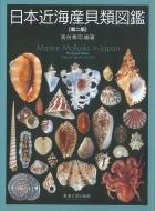日本近海産貝類図鑑