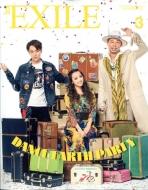 月刊 EXILE (エグザイル)2017年 3月号