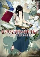 ビブリア古書堂の事件手帖 7 〜栞子さんと果てない舞台〜メディアワークス文庫