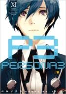ペルソナ3 11 電撃コミックス