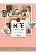 図説 紅茶 世界のティータイム ふくろうの本