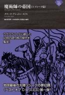 魔術師の帝国 1 ゾシーク篇 ナイトランド叢書