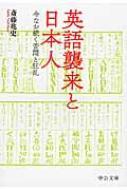 英語襲来と日本人 今なお続く苦悶と狂乱 中公文庫