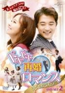 ドキドキ再婚ロマンス 〜子どもが5人!?〜DVD-SET2