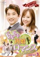 ドキドキ再婚ロマンス 〜子どもが5人!?〜DVD-SET3