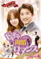 ドキドキ再婚ロマンス 〜子どもが5人!?〜DVD-SET4