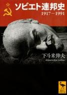 ソビエト連邦史 1917‐1991 講談社学術文庫