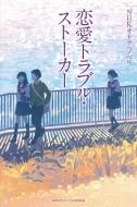 恋愛トラブル・ストーカー NHKオトナヘノベル