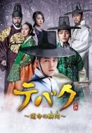 テバク 〜運命の瞬間(とき)〜Blu-ray BOX II