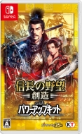 【Nintendo Switch】信長の野望・創造 with パワーアップキット
