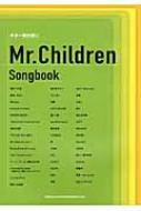 ギター弾き語り Mr.Children Songbook