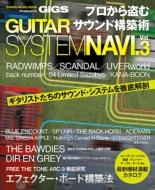 GUITAR SYSTEM NAVI.Vol.3 シンコー・ミュージック・ムック